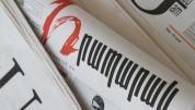 «Հրապարակ». Փաշինյանը բացատրություններ է պահանջել Բակո Սահակյանից