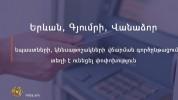 Երևան, Գյումրի, Վանաձոր քաղաքներում նպաստների և կենսաթոշակների վճարման գործընթացում տեղի է...