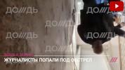 Ռուսական Дождь հեռուստաալիքի թղթակիցը տեսագրել է այսօր Մարտունիում տեղի ունեցած հրետակոծու...