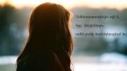 Ամենամեծ ու անհավատալի արկածը մեր օրերում խաղաղ ու պարզ ապրելն է. ցիտատներ Ռեմարկից