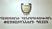 Ամփոփվել են ՀՀ փաստաբանների պալատի խորհրդի անդամների ընտրություն օրակարգային հարցով ընդհան...