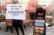 «Եհովայի վկաների գործունեությունը Ռուսաստանում արգելվել է»