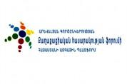 ԱլԳ ՔՀՖ Հայաստանի ազգային պլատֆորմը ողջունում է ԵՄ հետ համաձայնագրի հրապարակումը