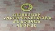 ՔԿ-ն՝ Լոռու մարզի Շահումյան գյուղի 5 բնակչի նկատմամբ կալանավորումը որպես խափանման միջոց ըն...