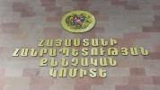 ՊԵԿ աշխատակիցների նկատմամբ բռնություն գործադրելու կասկածանքով ձերբակալվել է Ագարակ քաղաքի ...