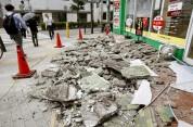 Երկրաշարժ Ճապոնիայում. կան զոհեր