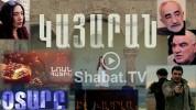 Դեգեներատ սերիալների մրցույթ հայկական հեռուստաեթերում. ի՞նչն է պատճառը