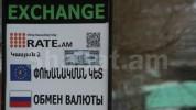 Դոլարի, ռուբլու և եվրոյի փոխարժեքները նվազել են․ ՀՀ ԿԲ