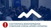 Ուկրաինայի հայերը շտաբ են ստեղծել Հայաստանին օգնելու համար