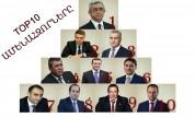 Կարեն Կարապետյանի ֆանկլուբը, Հովիկ Աբրահամյանի կրկնակի անկումն ու Վովա Գասպարյանի մրցակիցների անհետացումը. ԱՄԵՆԱՀԶՈՐՆԵՐԻ TOP 10