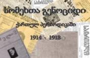 Վրաց թավադ-ազնաուրները լավ կանեն, եթե հայ կապիտալիստներին հողեր չվաճառեն