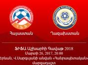 Հայաստան-Ղազախստան. հաստատվեցին թիմերի խաղաշապիկների գույները (լուսանկար)